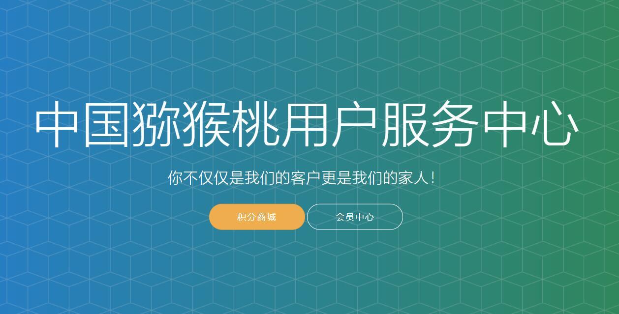 中国猕猴桃客户服务中心成立,猕猴桃爱家品牌成为初衷