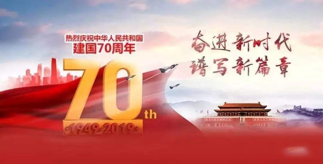 中国猕猴桃行业祝福祖国70周年