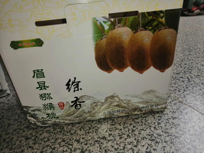 眉县徐香猕猴桃批发销售