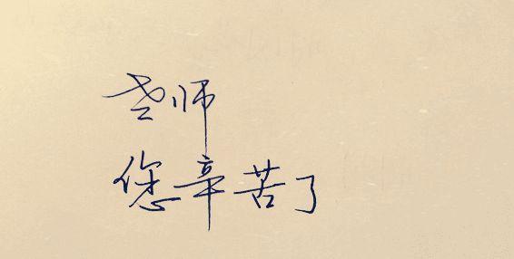 教师节猕猴桃画报 (12).jpg