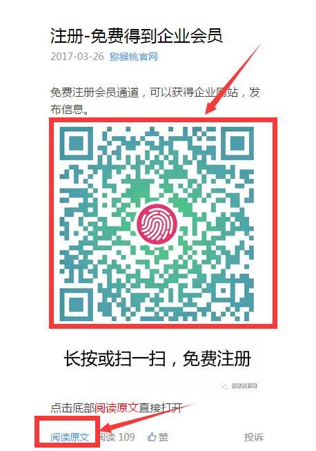 微信注册<a href=http://www.029mht.com/zhouzhimihoutao/ target=_blank class=infotextkey>周至猕猴桃</a>信息网会员2.jpg