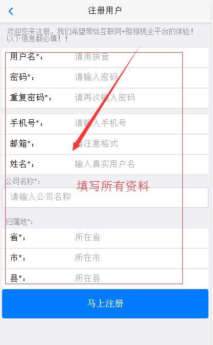 手机注册周至<a href=http://www.029mht.com target=_blank class=infotextkey>猕猴桃</a>信息网会员3.jpg