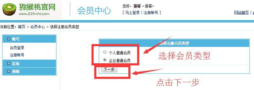 注册<a href=http://www.029mht.com/zhouzhimihoutao/ target=_blank class=infotextkey>周至猕猴桃</a>信息网会员2.jpg