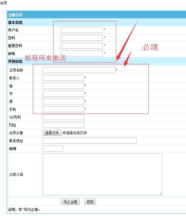 注册<a href=http://www.029mht.com/zhouzhimihoutao/ target=_blank class=infotextkey>周至猕猴桃</a>信息网会员3.jpg