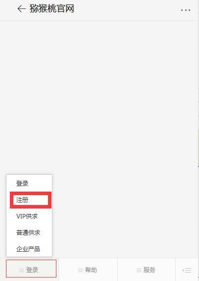 微信注册<a href=http://www.029mht.com/zhouzhimihoutao/ target=_blank class=infotextkey>周至猕猴桃</a>信息网会员1.jpg
