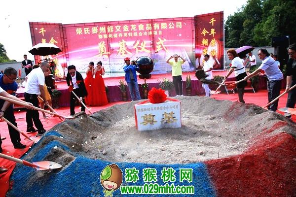 贵州猕猴桃储存周转综合冷库项目开工建设