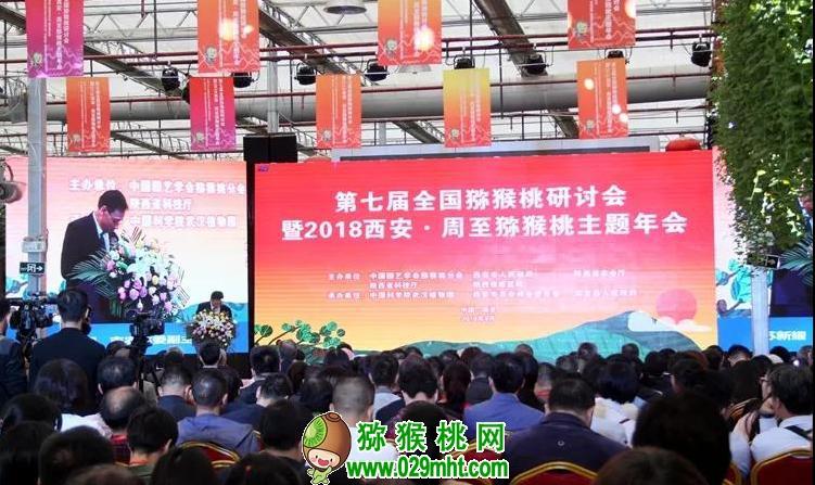 第七届全国猕猴桃研讨会暨2018西安•周至猕猴桃主题年会盛大举行