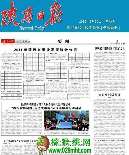 陕报全文刊登2011年陕西省果业发展统计公报