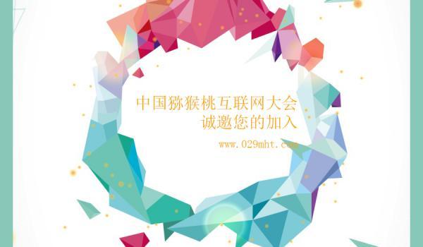 中国猕猴桃互联网大会