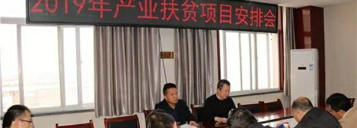 眉县农业局召开2019年产业扶贫项目工作安排