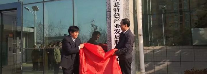 周至县特色产业发展服务中心举办挂牌仪式暨春季工作动员会