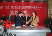 周至展团在第二十届杨凌农高会上揽金15.5亿